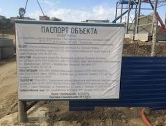 Теплоснабжение микрорайона «Шестой» в г. Большой Камень Приморского края